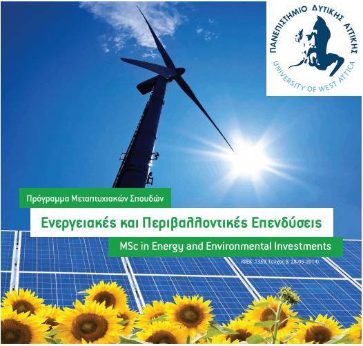 Ανακοίνωση 8ου Κύκλου ΠΜΣ 'Ενεργειακά και Περιβαλλοντικά Έργα'