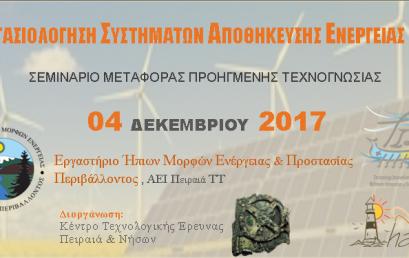Σεμινάριο μεταφοράς προηγμένης τεχνογνωσίας: Διαστασιολόγηση Συστημάτων Αποθήκευσης Ενέργειας (ΣΑΕ)