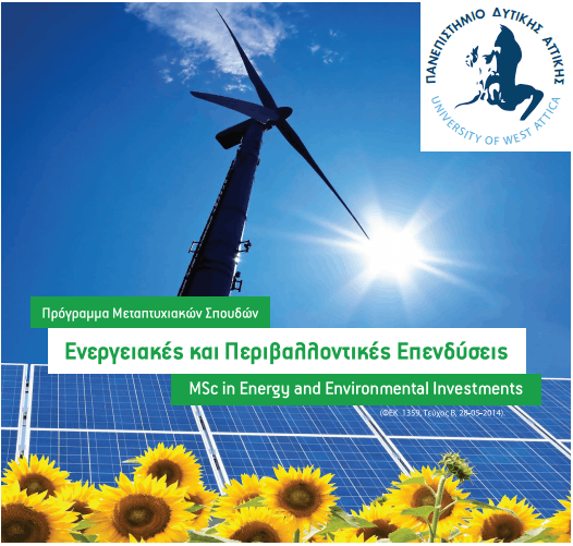 Ανακοίνωση 8ου Κύκλου ΠΜΣ 'Ενεργειακά και Περιβαλλοντικά Έργα' – δηλώσεις συμμετοχής έως 30 Σεπτεμβρίου