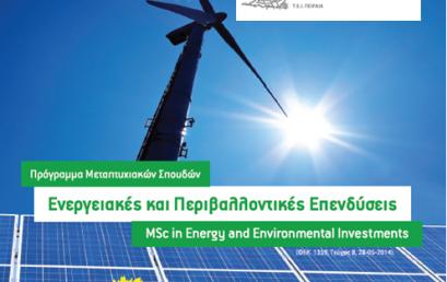 Υποτροφίες 6ου Κύκλου ΠΜΣ 'Ενεργειακές και Περιβαλλοντικές Επενδύσεις'