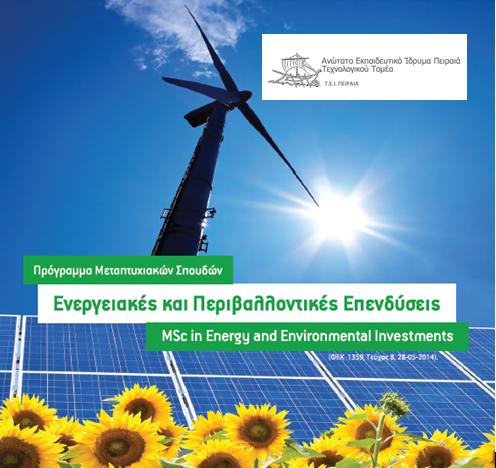 Ανακοίνωση 7ου Κύκλου ΠΜΣ 'Ενεργειακές και Περιβαλλοντικές Επενδύσεις'
