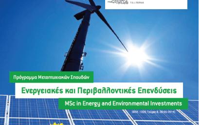 Ανακοίνωση 6ου Κύκλου ΠΜΣ 'Ενεργειακές και Περιβαλλοντικές Επενδύσεις'