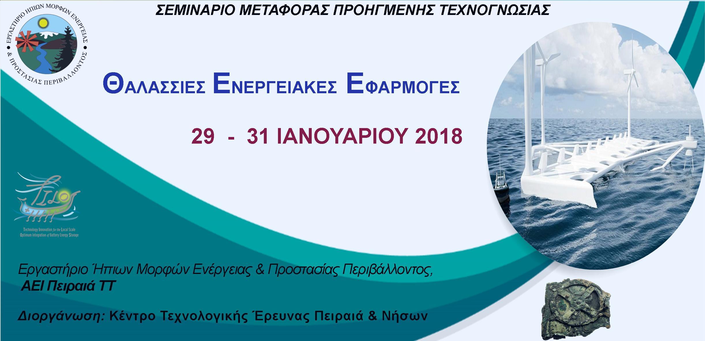 Σεμινάριο μεταφοράς προηγμένης τεχνογνωσίας: Θαλάσσιες Ενεργειακές Εφαρμογές