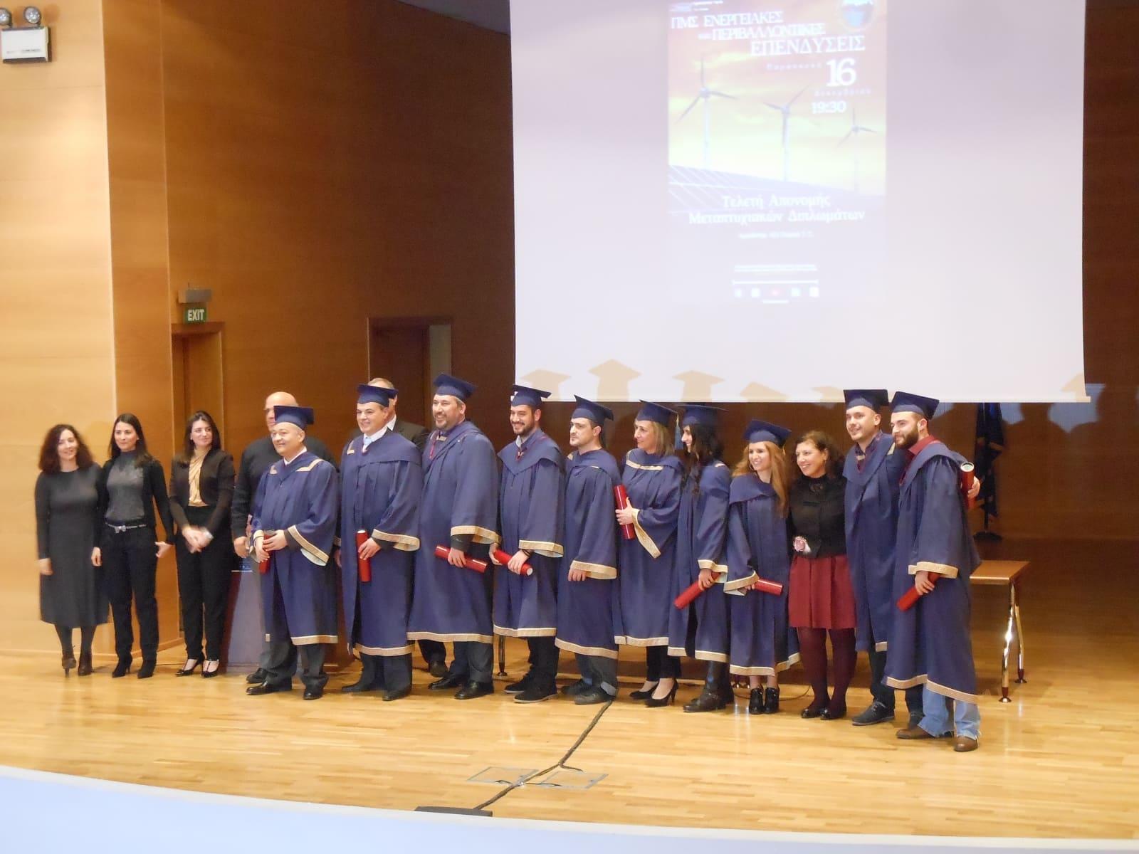 Οι πρώτοι απόφοιτοι του ΠΜΣ «Ενεργειακές και Περιβαλλοντικές Επενδύσεις»