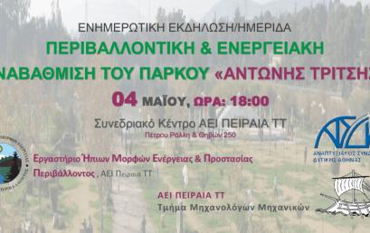 4 Μαΐου 2017: Eνημερωτική εκδήλωση για την περιβαλλοντική & ενεργειακή αναβάθμιση του Πάρκου «Αντώνης Τρίτσης»