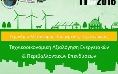 Τεχνικοοικονομική Αξιολόγηση  Ενεργειακών & Περιβαλλοντικών Επενδύσεων
