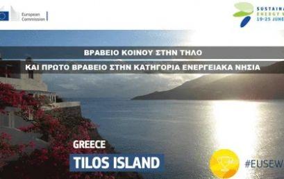 Δύο ευρωπαϊκά βραβεία για το TILOS του ΑΕΙ Πειραιά ΤΤ:  Βραβείο στην κατηγορία «Ενεργειακά Νησιά» και βραβείο «Κοινού»