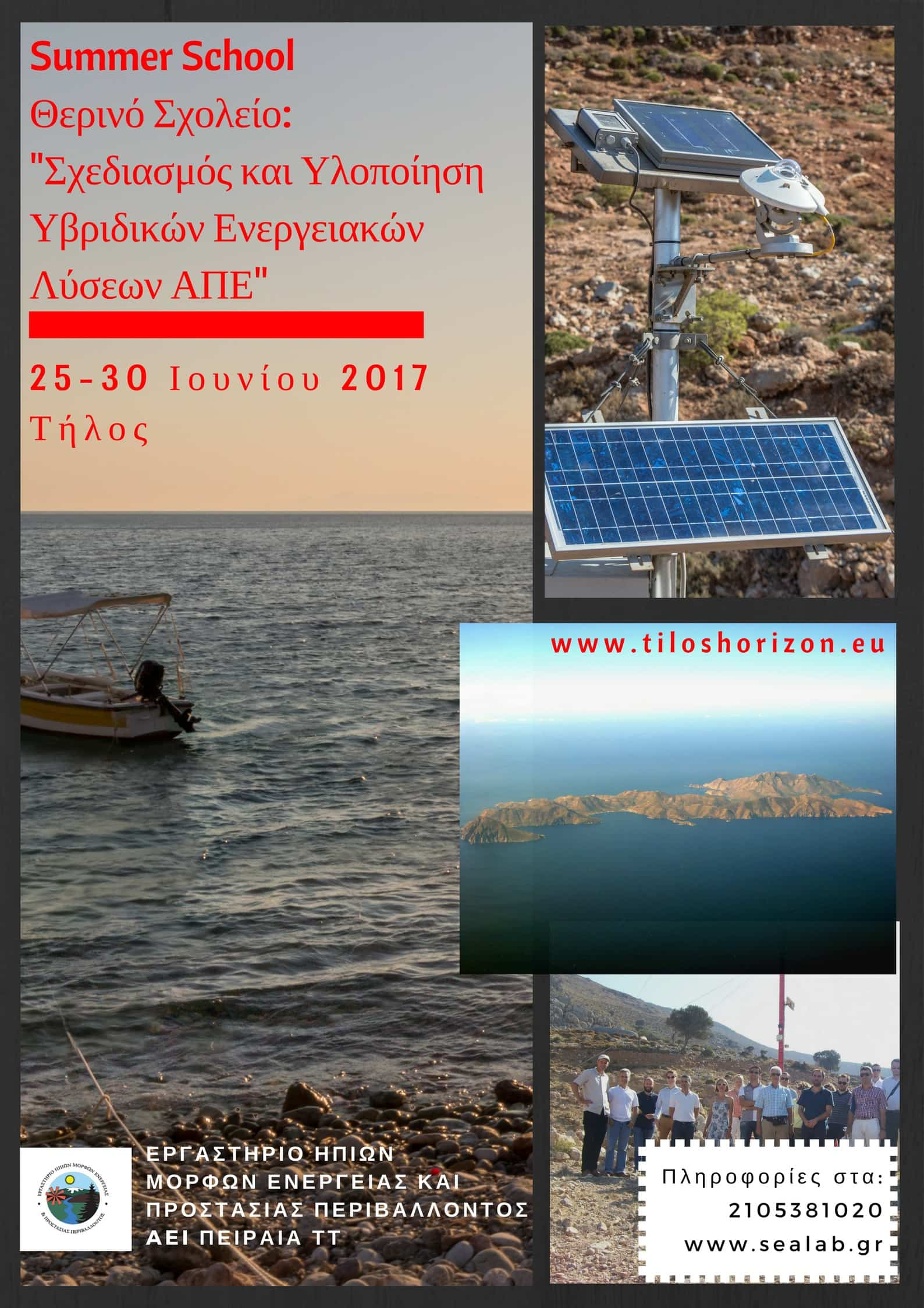 Summer School 2017 – Tilos Horizon