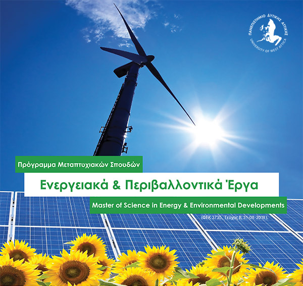 Καινοτομικό Πρόγραμμα Μεταπτυχιακών Σπουδών  «Ενεργειακά & Περιβαλλοντικά Έργα» Δέκατος Κύκλος