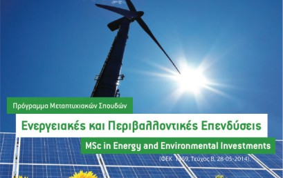 Νέο καινοτομικό Πρόγραμμα Μεταπτυχιακών Σπουδών στις Ενεργειακές & Περιβαλλοντικές Επενδύσεις