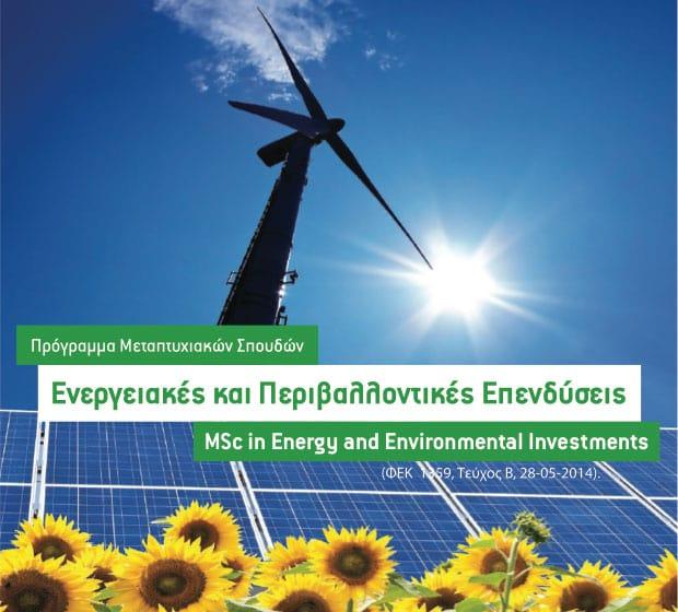 Ανακοίνωση 3ου Κύκλου ΠΜΣ 'Ενεργειακές και Περιβαλλοντικές Επενδύσεις'