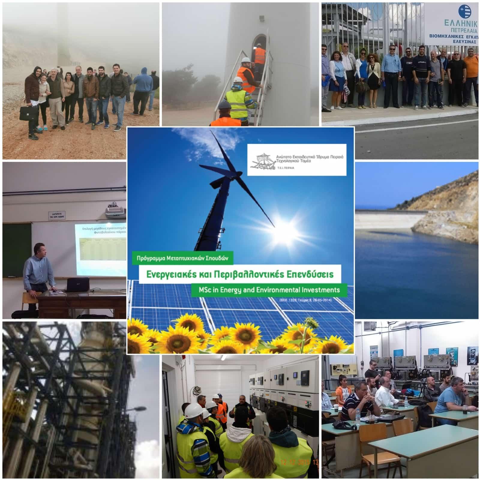 Ανακοίνωση 5ου Κύκλου ΠΜΣ 'Ενεργειακές και Περιβαλλοντικές Επενδύσεις'